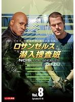 ロサンゼルス潜入捜査班 ~NCIS:Los Angeles シーズン6 Vol.8