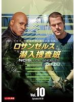 ロサンゼルス潜入捜査班 ~NCIS:Los Angeles シーズン6 Vol.10