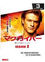 マクガイバー シーズン2 Vol.3
