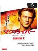 マクガイバー シーズン2 Vol.6