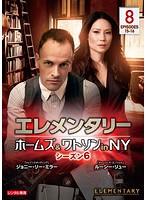 エレメンタリー ホームズ&ワトソン in NY シーズン6 Vol.8