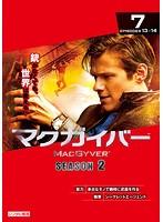 マクガイバー シーズン2 Vol.7