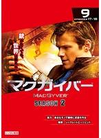 マクガイバー シーズン2 Vol.9