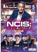 NCIS:ニューオーリンズ シーズン4 Vol.5