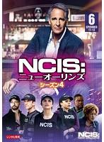 NCIS:ニューオーリンズ シーズン4 Vol.6