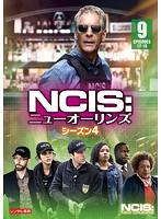 NCIS:ニューオーリンズ シーズン4 Vol.9