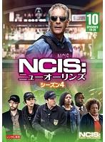 NCIS:ニューオーリンズ シーズン4 Vol.10