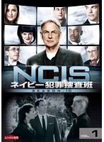 NCIS~ネイビー犯罪捜査班 シーズン10 Vol.1