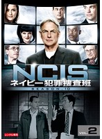 NCIS~ネイビー犯罪捜査班 シーズン10 Vol.2