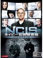 NCIS~ネイビー犯罪捜査班 シーズン10 Vol.3