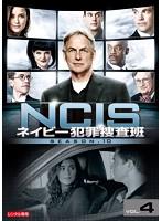 NCIS~ネイビー犯罪捜査班 シーズン10 Vol.4