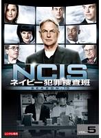 NCIS~ネイビー犯罪捜査班 シーズン10 Vol.5
