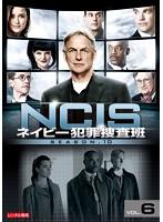 NCIS~ネイビー犯罪捜査班 シーズン10 Vol.6