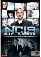 NCIS~ネイビー犯罪捜査班 シーズン10 Vol.7