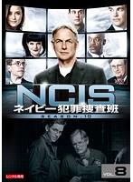 NCIS~ネイビー犯罪捜査班 シーズン10 Vol.8