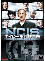 NCIS~ネイビー犯罪捜査班 シーズン10 Vol.9