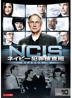NCIS~ネイビー犯罪捜査班 シーズン10 Vol.10