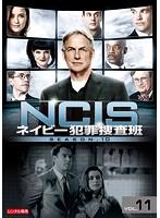NCIS~ネイビー犯罪捜査班 シーズン10 Vol.11