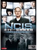 NCIS~ネイビー犯罪捜査班 シーズン10 Vol.12