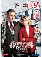 インスティンクト-異常犯罪捜査- シーズン2 Vol.1