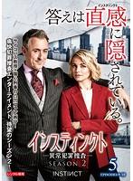 インスティンクト-異常犯罪捜査- シーズン2 Vol.5