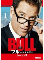 BULL/ブル 心を操る天才 シーズン3 Vol.1
