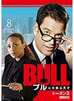 BULL/ブル 心を操る天才 シーズン3 Vol.8