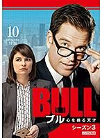 BULL/ブル 心を操る天才 シーズン3 Vol.10
