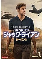 CIA分析官 ジャック・ライアン シーズン2 Vol.1