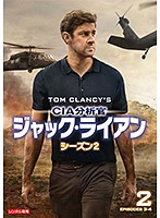 CIA分析官 ジャック・ライアン シーズン2 Vol.2