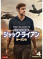 CIA分析官 ジャック・ライアン シーズン2 Vol.4