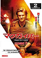 マクガイバー シーズン3 Vol.2