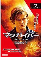 マクガイバー シーズン3 Vol.7