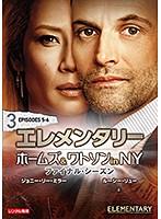 エレメンタリー ホームズ&ワトソン in NY ファイナル・シーズン Vol.3