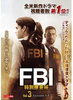 FBI:特別捜査班 Vol.3