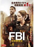 FBI:特別捜査班 Vol.8