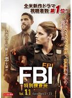 FBI:特別捜査班 Vol.11
