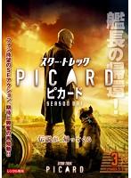 スター・トレック:ピカード Vol.3