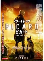 スター・トレック:ピカード Vol.4