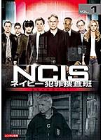 NCIS ネイビー犯罪捜査班 シーズン11 Vol.1