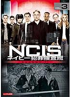 NCIS ネイビー犯罪捜査班 シーズン11 Vol.3