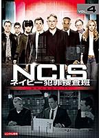 NCIS ネイビー犯罪捜査班 シーズン11 Vol.4