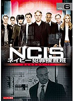 NCIS ネイビー犯罪捜査班 シーズン11 Vol.6