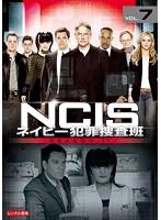 NCIS ネイビー犯罪捜査班 シーズン11 Vol.7