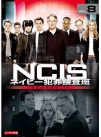 NCIS ネイビー犯罪捜査班 シーズン11 Vol.8