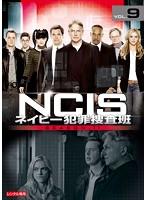 NCIS ネイビー犯罪捜査班 シーズン11 Vol.9