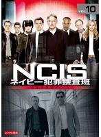 NCIS ネイビー犯罪捜査班 シーズン11 Vol.10