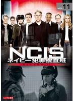 NCIS ネイビー犯罪捜査班 シーズン11 Vol.11