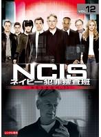 NCIS ネイビー犯罪捜査班 シーズン11 Vol.12