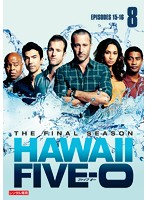 Hawaii Five-0 ファイナル・シーズン Vol.8